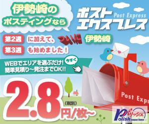 ポストエクスプレス伊勢崎第3週開始!