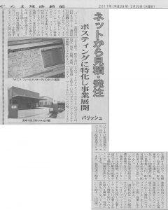 ぐんま経済新聞20170223
