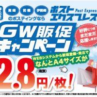 GW販促キャンペーン
