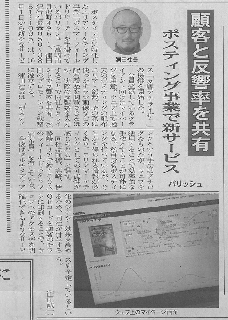 ぐんま経済新聞20171026